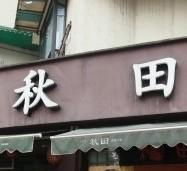 秋田日本料理