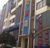 8号港湾海鲜酒楼