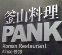 PANKOO釜山料理(群光广场店)