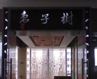 枣子树素餐馆