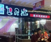 巴贝拉意式休闲餐厅(北京华联店)