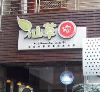 仙草宓(东大街店)