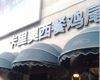卡里奥餐厅鸡尾酒吧