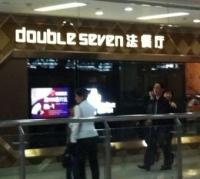 Double Seven法餐厅
