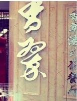 香翠港式茶餐厅