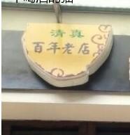 清真皇城坝牛肉馆