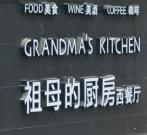 祖母的厨房